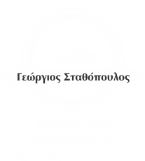 Gstathopoulos.gr – Γεώργιος Σταθόπουλος